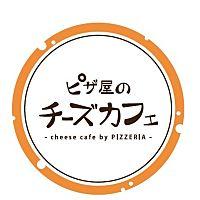 ピザ屋のチーズカフェ