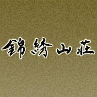 川場温泉 錦綉山荘