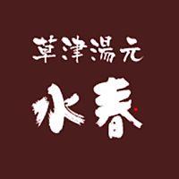 草津湯元水春
