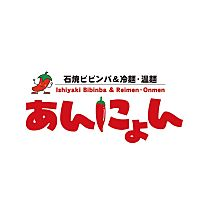 あんにょん 香川イオン綾川店