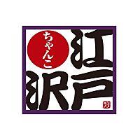 ちゃんこ江戸沢 静岡藤枝店