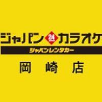 ジャパンカラオケ 岡崎店