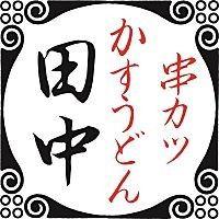 串カツ田中 上野6丁目店