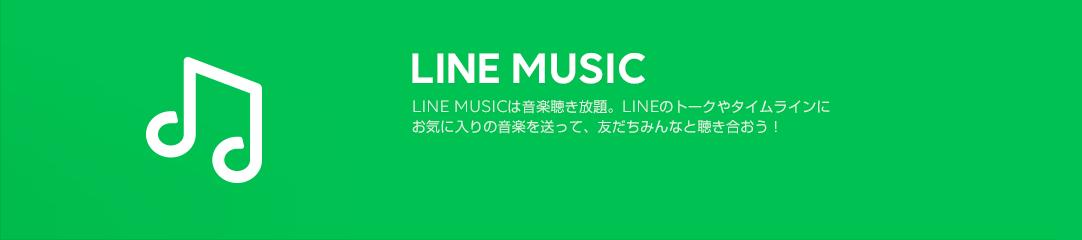 LINE MUSIC LINE MUSICは、さまざまな音楽を聴き放題で楽しめる音楽サービスです。LINEのトークやタイムラインにお気に入りの音楽を送って、友だちやグループのみんなと聴き合うこともできます。初回購入時限定でプラス1チケットが無料でもらえる「さらに30日間無料キャンペーン」も開催中!