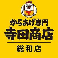 寺田商店 総和店