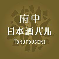 府中 日本酒バル TOKUTOUSEKI