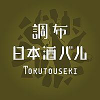 調布 日本酒バル TOKUTOUSEKI