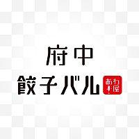 府中 餃子バル あわ屋