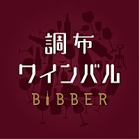 WINE BAL BiBBER 調布店