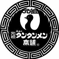 元祖ニュータンタンメン本舗