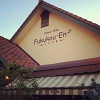 Fukukou-En ~ふくこうえん~