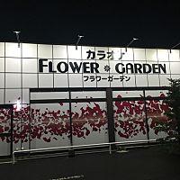 カラオケ FLOWER GARDEN