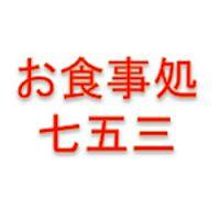 七五三(なごみ)