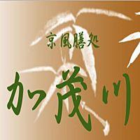 京風膳処加茂川