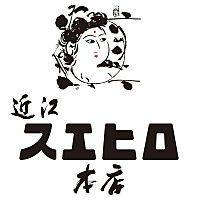 近江スエヒロ本店