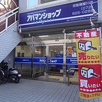 アパマンショップ京阪寝屋川店