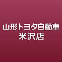 山形トヨタ 米沢店