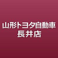 山形トヨタ 長井店