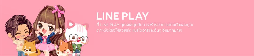 LINE PLAY สร้างอวตารแทนตัวคุณ&แต่งห้องให้สวยแล้วไปสนุกกับเพื่อนทั่วโลก<br> เพลิดเพลินกับเพื่อนๆ ในพื้นที่พิเศษแห่งนี้ที่ LINE PLAY♪