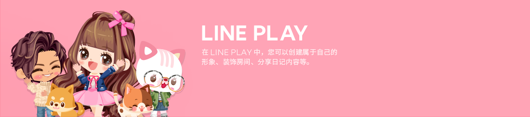 LINE PLAY Welcome to LINE PLAY, the #1 Global Avatar communication service.