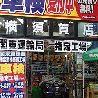 イエローハット横須賀店