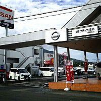 日産サティオ徳島脇町支店