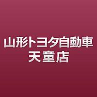 山形トヨタ 天童店