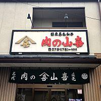 肉の山喜 本店 (兵庫県たつの市)