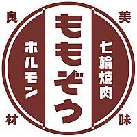 しちりん焼肉MOMO蔵 越前店