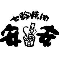 安安 大日店