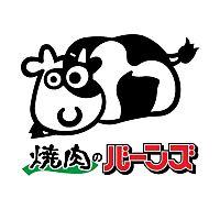 焼肉のバーンズ 須坂インター店