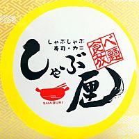 しゃぶしゃぶ・寿司・カニ食べ放題しゃぶ厘