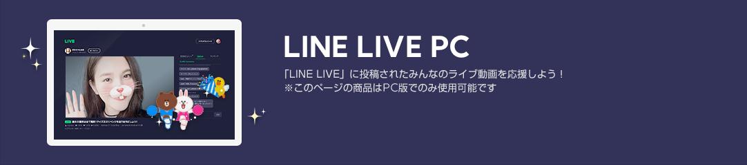 LINE LIVE PC 「LINE LIVE」に投稿されたみんなのライブ動画を応援しよう! ※このページの商品はPC版でのみ使用可能です
