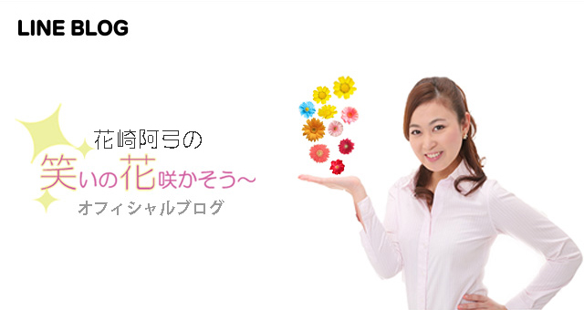 花崎 阿弓