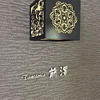 Torattoria 前澤
