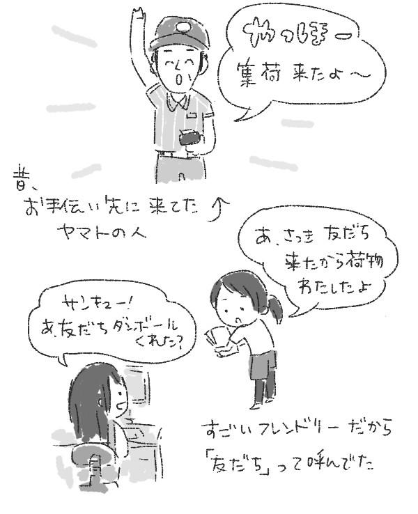 tomodachi.gif