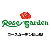 ローズガーデン福山SS