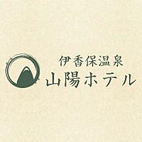 山陽ホテル