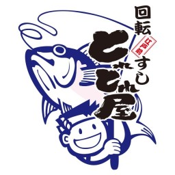 回転江戸前すし とれとれ屋 西宮大島店 Line Official Account