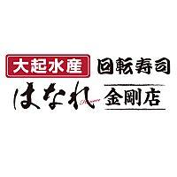 大起水産回転寿司 金剛店