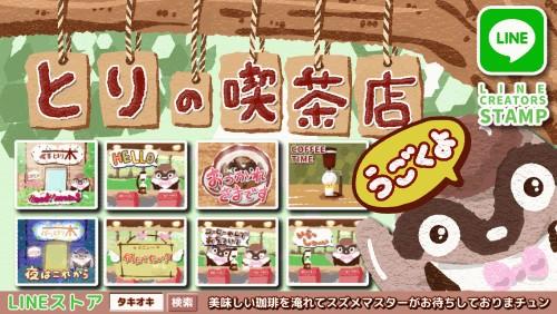 とりの喫茶店ーCM.gif