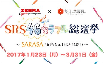 srs46_minibanner.jpg