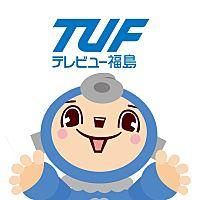 TUFテレビユー福島