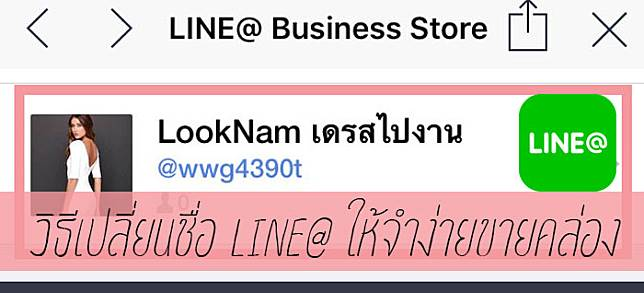How to วิธีเปลี่ยนชื่อไอดี Line@ ให้เป็นชื่อแบรนด์ของเรา