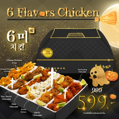 [6 Flavors Chicken (6미 치킨)] Soy sauce Tikkudak, Gochujang Tikkudak, Garlic Tikkudak, Mala Tikkudak, Snow Onion, Cheese Monster Chicken + Cheese Monster Fries ลดพิเศษ!