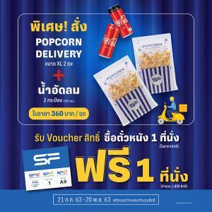 แถมฟรี! บัตรชมภาพยนต์ เมื่อซื้อ DELIVERY DUO  COMBO Set  (2*Coke can + 2*Popcorn XL)