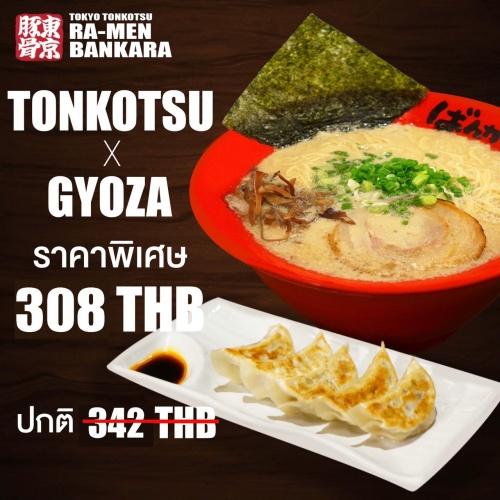 Tonkotsu x gyoza ลดพิเศษ!