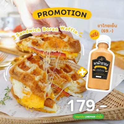 Sandwich Boran Waffle แถมฟรี! ชาไทยโบราณสูตรพิเศษของมาม๊า