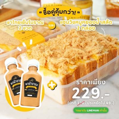 Sandwich Boran 2 กล่อง + มาม๊าชาไทยเย็นโบราณ 2 ขวด รสชาติกลมกล่อม ลดพิเศษ!