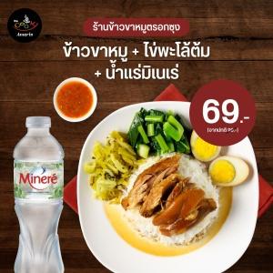 [ร้านข้าวขาหมูหตรอกซุง] ข้าวขาหมู + ไข่ + น้ำดื่มมิเนเร่  ลดพิเศษ!